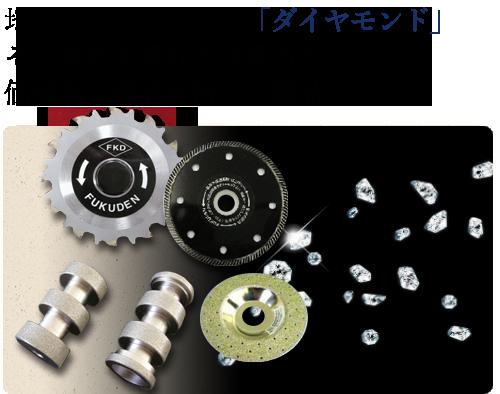 地球が創造した物質「ダイヤモンド」その恩恵を優れた技術力で、価値ある機能を持った製品へ